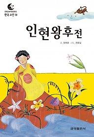 드림북스 한국 고전 14. 인현왕후전