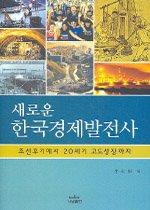 새로운 한국경제발전사