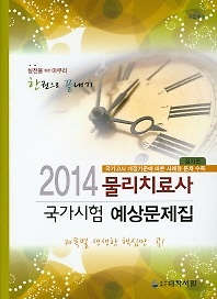 물리치료사 국가시험 예상문제집.2014-2,실기편