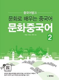 문화로 배우는 중국어 문화중국어 2