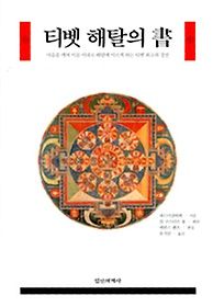 티벳 해탈의 서