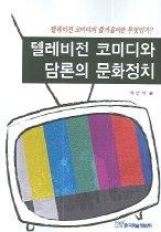 텔레비전 코미디와 담론의 문화정치