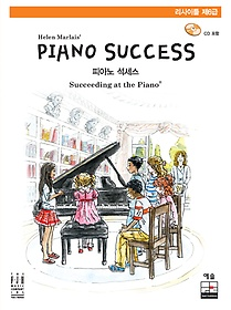 피아노 석세스 제6급 - 리사이틀