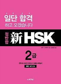 정반합 신HSK 2급
