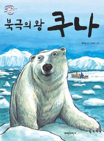 북극의 왕 쿠나