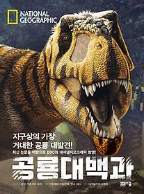 공룡대백과
