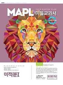 MAPL 마플 교과서 미적분 1 (2019년용)