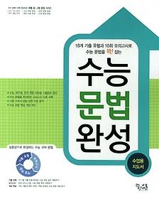수능 문법 완성 - 수업용 지도서 (2017년)