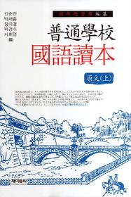 보통학교 국어독본 원문 (상/ 양장)