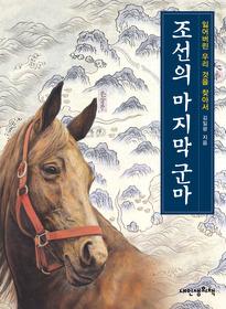 조선의 마지막 군마