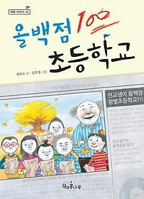 올백점 초등학교