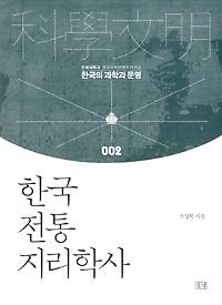한국 전통 지리학사
