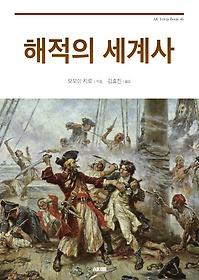 해적의 세계사