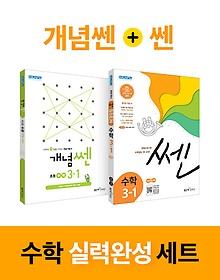초등수학 실력 완성 세트_개념쎈+쎈수학 3-1 (2020)
