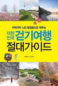 (자박자박 느린 발걸음으로 채우는) 대한민국 걷기여행 절대가이드