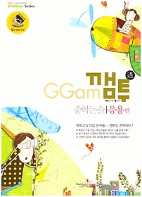 GGam 깸투 중학논술 응용편