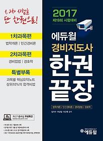 2017 에듀윌 경비지도사 한권끝장