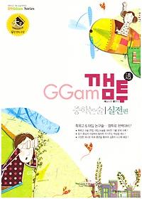 GGam 깸투 중학논술 실전편