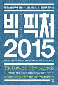 빅 픽처 2015 = Big picture : 하버드 출신 국내 전문가가 전망하는 2015 대한민국 핫 이슈 : 지각 변동의 시작 the power of new agenda