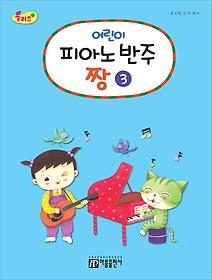 어린이 피아노 반주짱 3