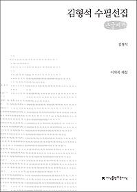 김형석 수필선집 (큰글씨책)