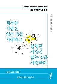 "<font title=""행복한 사람은 있는 것을 사랑하고 불행한 사람은 없는 것을 사랑한다"">행복한 사람은 있는 것을 사랑하고 불행...</font>"