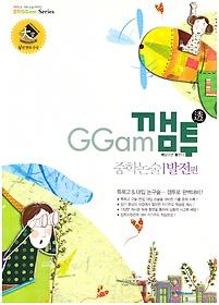 GGam 깸투 중학논술 발전편