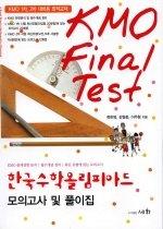 한국수학 올림피아드 모의고사 및 풀이집