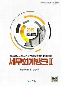 2019 세무회계뱅크 2
