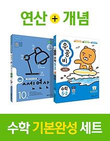 쎈연산 + 우공비 초등수학 5-2 세트 (2019년) - 전2권