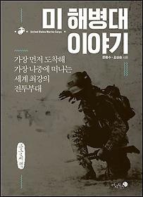 미 해병대 이야기 (큰글씨책)