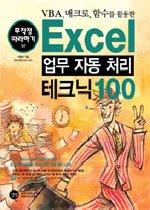 엑셀업무 자동처리 테크닉 100가지 (CD:1)