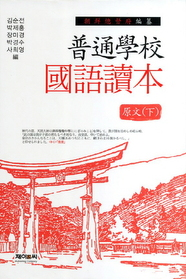 보통학교 국어독본 원문 (하/ 양장)