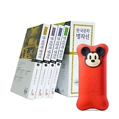 한국문학명작선 + 버블 본파워 6700 휴대용 보조 배터리 미키
