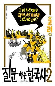 질문하는 한국사 2 - 고려