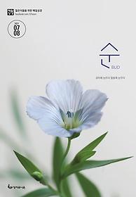 매일성경 순 (격월간) 7,8월호