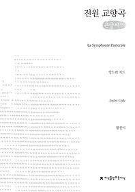 전원 교향곡 (큰글씨책)