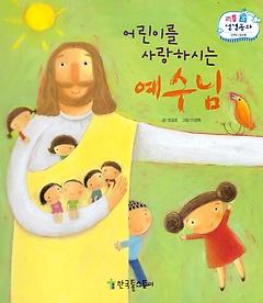 어린이를 사랑하시는 예수님