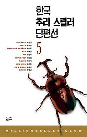 한국 추리 스릴러 단편선 5