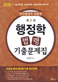 행정학 법령 기출문제집 (2012)