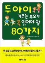 """<font title=""""두 아이 키우는 부모가 꼭 읽어야 할 80가지"""">두 아이 키우는 부모가 꼭 읽어야 할 80가...</font>"""