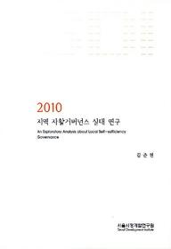 2010 지역 자활거버넌스 실태 연구