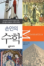 손안의 수학