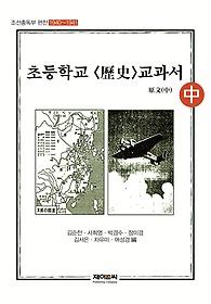 초등학교 역사 교과서 원문 (중)