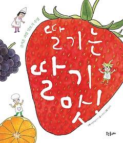 딸기는 딸기 맛!