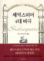 셰익스피어 4대비극 (포켓북)