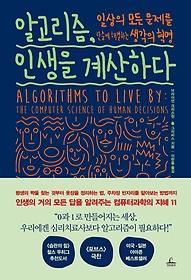 알고리즘, 인생을 계산하다 :일상의 모든 문제를 단숨에 해결하는 생각의 혁명
