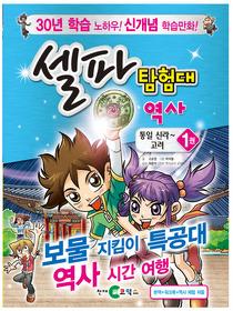 셀파 탐험대 역사 - 통일 신라~고려 1