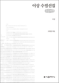 이상 수필선집 (큰글씨책)