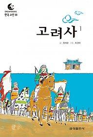 드림북스 한국 고전 35. 고려사①